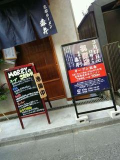20200317_京都ラーメン森井.jpg