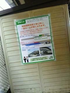 20200417_稲田堤駅橋上駅舎化4.jpg