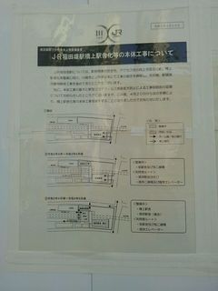 20200501_稲田堤駅橋上駅舎化.jpg