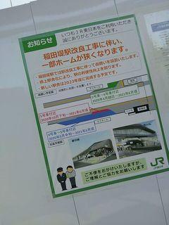 20200501_稲田堤駅橋上駅舎化3.jpg