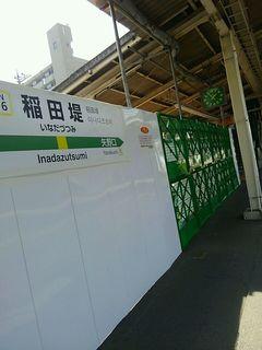 20200501_稲田堤駅橋上駅舎化4.jpg