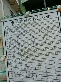 20200706_稲田堤駅橋上駅舎化4.jpg